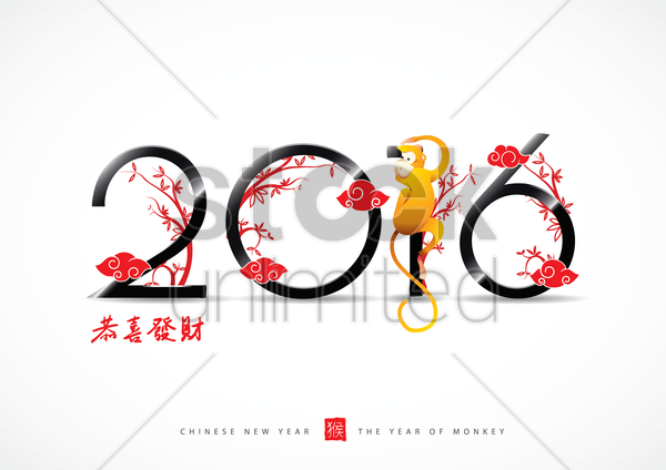 2016 chinese new year vector graphic