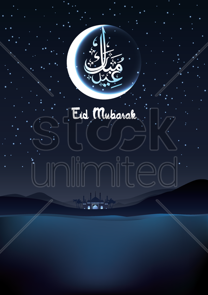 eid mubarak with jawi greeting vector graphic