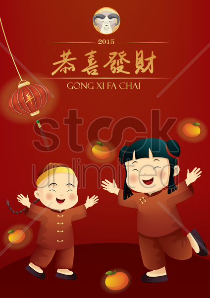 year of the goat greeting design vector graphic
