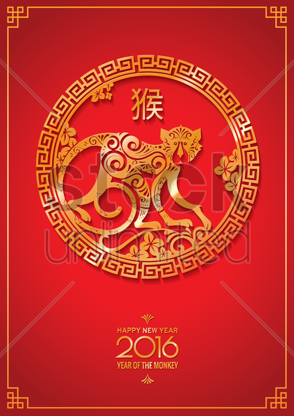 year of the monkey 2016 vector graphic