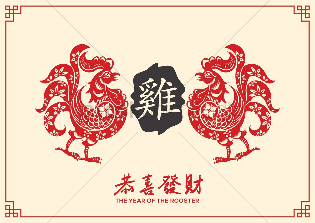 2017 chinese new year greeting Vector Image - 1970282 | StockUnlimited