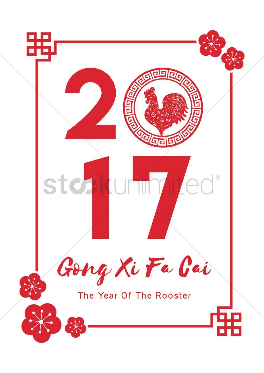 gong xi fa cai 2017